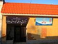 Atefeh ha pre school - kingergarten - Farahbakhsh st - Nishapur 2.JPG