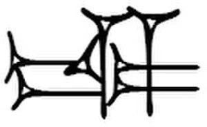 Ka (cuneiform) - Most common form  (Hittite ka) in the Amarna letters. Sign for ka.