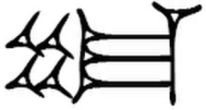 Amarna letter EA 15 - Image: B086 (Old Babylonian tu v 1)