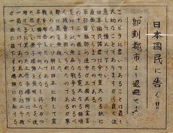 Surrender of Japan | Military Wiki | FANDOM powered by Wikia