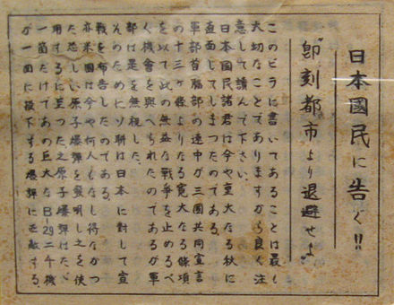 A leaflet dropped on Japan after the bombing of Hiroshima. The leaflet says, in part: The Japanese people are facing an extremely important autumn. Your military leaders were presented with thirteen articles for surrender by our three-country alliance to put an end to this unprofitable war. This proposal was ignored by your army leaders... [T]he United States has developed an atom bomb, which had not been done by any nation before. It has been determined to employ this frightening bomb. One atom bomb has the destructive power of 2000 B-29s. B29 leaflet.jpg