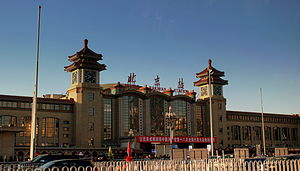 BEIJING RAILWAY STATION CHINA OCT 2012 (8807738400).jpg