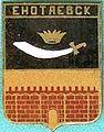 Badge Енотаевка.jpg