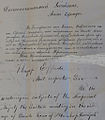 Bansko Protestant Church Petition to the Porte for building of a church 1873.jpg