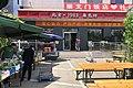 Beijing 1983 Café and Bakery (20200520112656).jpg