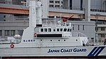 Bridge of JCG Fudo(PC-55) right side view at Port of Kobe Novenber 11, 2017.jpg