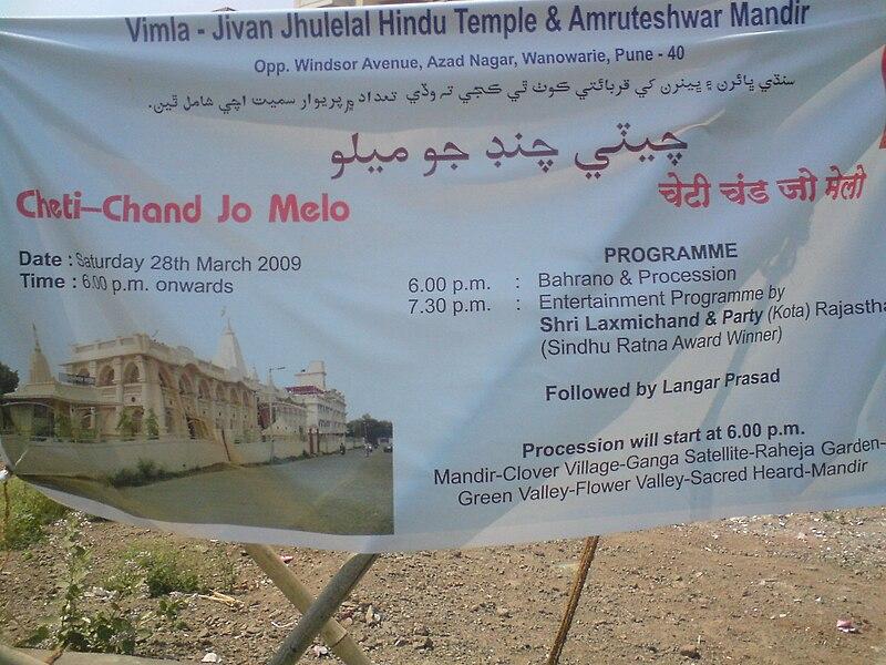 Cheti Chand Celebration in Pune.jpg
