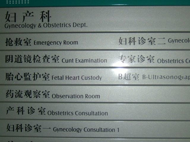 Chinglish in a Chinese hospital
