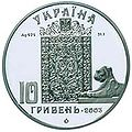 Coin of Ukraine Livadia A.jpg