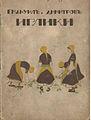 Cover Primroses 1926 Emmanuel Popdimitrov.jpg
