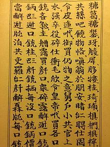 Trang Chữ Nôm Trong Dialogues Cochinchinois In Năm 1871 Tại Paris, Có Phiên  Giải Ra Các Tiếng Anh, Pháp Và Latinh, Liệt Kê Những Sản Vật Giá Trị Nam Kỳ  Có ...