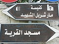 Direction signs in Ejdabrine, Koura, Lb.jpg