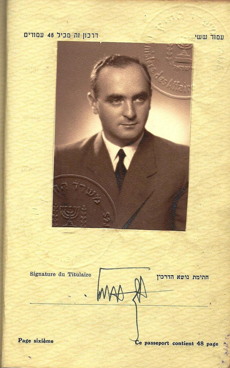 EHUD AVRIEL PASSPORT
