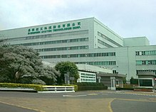 Multi-storey rectangular building with title Evergreen Aviation Technologies Corp.