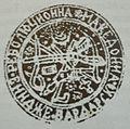 Enidzhe Vardar IMARO Committee Seal.jpg