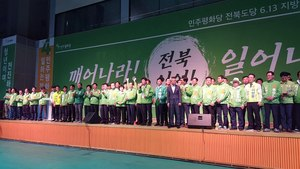 파일:Eom Yoon-sang, Preliminary candidate for mayor of Jeonju is promoting myself in 6.13 local election ceremony.webm