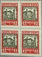 Estonia 1927 MI 65 blocks of 4 stamps (Tallinn. Toompea Castle with Pikk Hermann tower).jpg