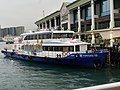 FORTUNE Fortune Ferry Central to Hung Hom in Central 10-09-2020(2).jpg