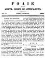 Foaie pentru minte, inima si literatura, Nr. 45, Anul 1842.pdf