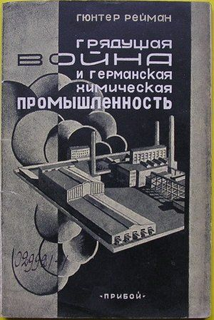 Futurewarandgermanchemicalindustry1928.jpg