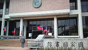 National Central Library - Image: Gate of ROC National Central Library with ROC flags 20151013
