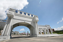 Gimcheon-university-gate.jpg