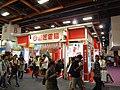 Gjun booth, Taipei IT Month 20161210.jpg