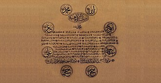 Naqshbandi - The Golden Chain of the Sufi Naqshbandi Order, containing the names of the 40 respected Sufi Grand Masters of the Order.