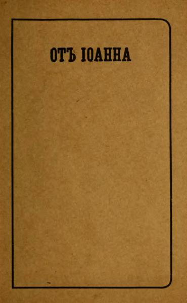 File:Gospoda nashego Iisusa Khrista sviatoe Evangleie ot Ioanna (1921).djvu