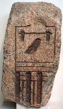 GraniteSlabWithNameOfKhufu-BritishMuseum-August19-08.jpg