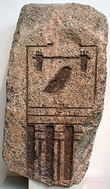 لوح جرانيت عليها اسم حورس لخوفو منبوباستيس.