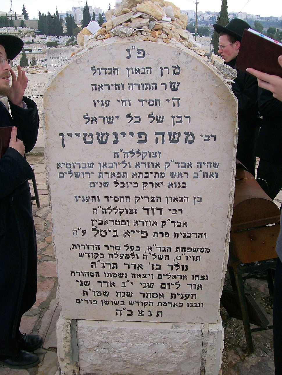 Grave of Moses Feinstein