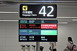 Guangzhou Baiyun International Airport T2 Baggage Claim - in native language.jpg