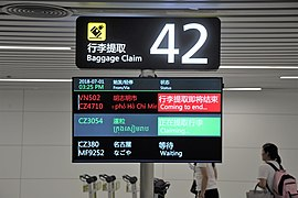 Guangzhou Baiyun International Airport T2 Baggage Claim - in native language