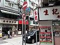 HK 上環 Sheung Wan 畢街 Burd Street Hillier Street restaurants Saturday morning December 2019 SS2 01.jpg