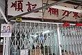 HK 油麻地果欄 Yau Ma Tei Fruit Market December 2018 IX2 70.jpg