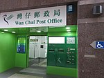 HK 灣仔郵政局 Wan Chai Post Office Office entrance n sign October 2017 IX1 01.jpg