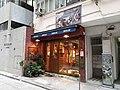 HK 灣仔 Wan Chai 進教圍 St. Francis Yard near 光明街 Kwong Ming Street March 2020 SS2 14.jpg