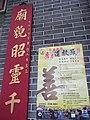HK Ap Lei Chau Wind Tower Park 鴨脷洲風之谷公園 Ap Lei Chau Shui Yuet Temple 水月宮 FaceBook address Poster April-2012.JPG