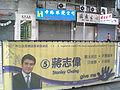 HK Banner LegCo Vote 5 Stanley Chaing.jpg