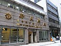 HK Sheng Wan 上環 文咸西街 81-86 Bonham Strand West Kwong Tai Hong Sealand Products shop June-2012.JPG