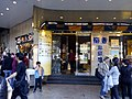 HK Sheung Shui 龍豐商場 Lung Fung Garden sidewalk shop Tao Heung Restaurant 龍琛路 Lung Sum Avenue Jan 2017 Lnv2.jpg