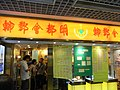 HK TST Star House mall interior yellow shop sign visitors 21-Sep-2012.JPG