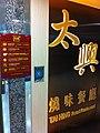 HK Tai Kok Tsui evening 新九龍廣場 New Kowloon Plaza Tai Hing Roast Restaurant Dec-2012.JPG