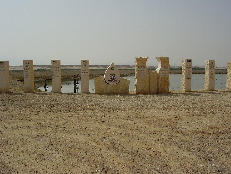 Hazeva reservoir in the negev