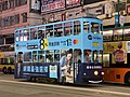Hong Kong Tramways 131(S20) to Whitty Street Depot 22-04-2021.jpg