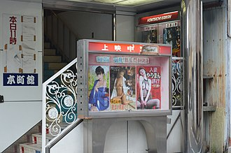 A Theater in Kyoto City, Kyoto Prefecture Honmachi-kan adult movie theater15a.JPG