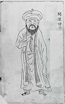 Islam During The Qing Dynasty Wikipedia