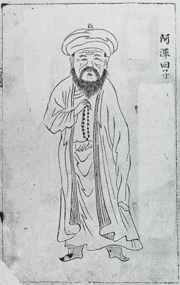 Huijiangzhi (Gazetteer of the Muslim Regions), 1772.