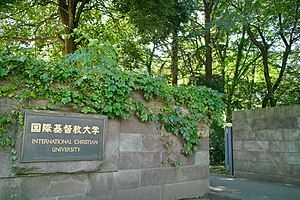 International Christian University - The Front Gate of ICU